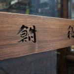 鮒秋(photo08)