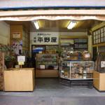 平野屋煎餅店(photo01)