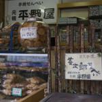 平野屋煎餅店(photo02)