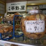平野屋煎餅店(photo03)