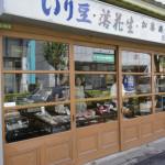 加藤煎豆店(photo01)