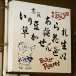 加藤煎豆店(photo08)
